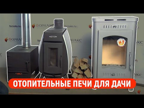 Как выбрать печь для дачи на дровах