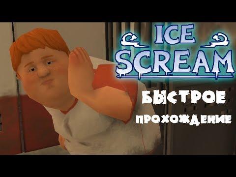 Быстрое прохождение Ice Scream Horror Neighborhood за один день! Злой мороженщик