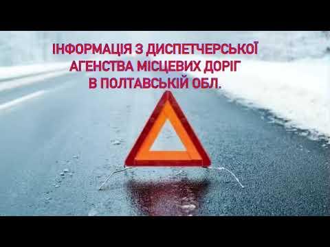 Агенство місцевих доріг відповідає за утримання міжміських доріг та центральних доріг сіл