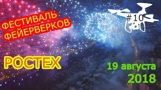 Фестиваль фейерверков в Москве 2018 с дрона (день 2) Словакия