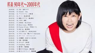 90年代前半生まれ懐かしい曲    J-Pop 90 メドレー   90年代を代表する邦楽ヒット曲。おすすめの名曲 90年代前半生まれ懐かしい曲    J-Pop 90 メドレー   90年代を代表 ...