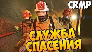 СЛУЖБА СПАСЕНИЯ - GTA КРИМИНАЛЬНАЯ РОССИЯ #29