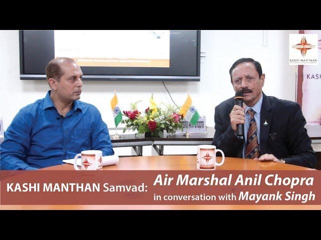 SAMVAD | Air Marshall Anil Chopra in conversation with Mayank Singh