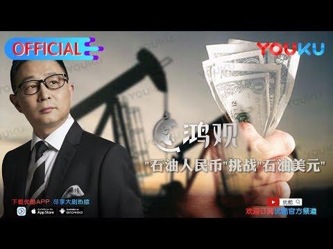 """鸿观 第154期  """"石油人民币""""挑战""""石油美元"""" 来优酷每周五抢先看"""