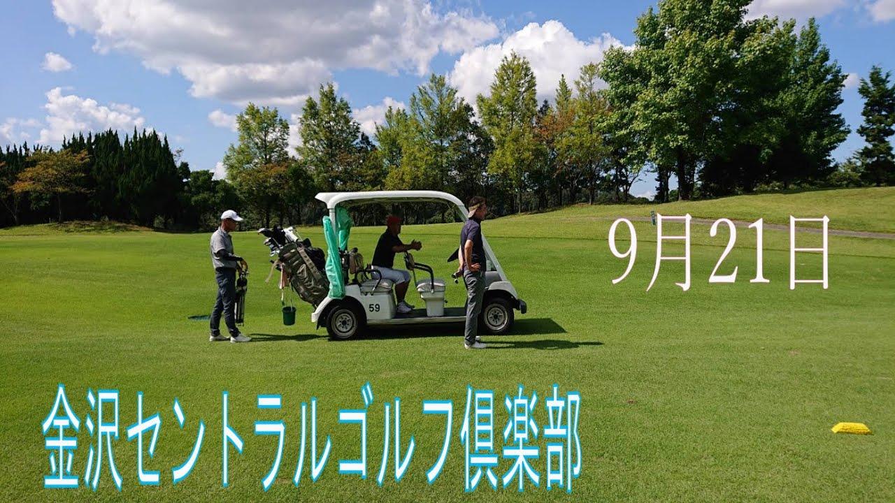 セントラル ゴルフ 金沢