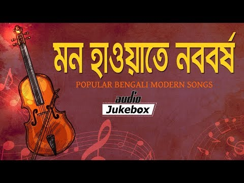 Mon Howate Nobobarshe | Popular Bengali Modern Songs | Bangla New Year Special 2018