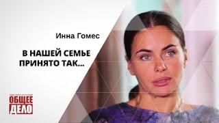 Актриса Инна Гомес о семейных ценностях!