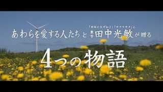 本編は2015年春公開!!あわらの美しい風景・素敵な人たち・魅力い...