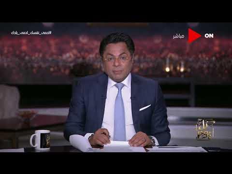 كل يوم - الأزهر ومجلس النواب ينعون الفريق محمد العصار وزير الدولة للإنتاج الحربي  - 22:57-2020 / 7 / 6