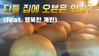 [자막필수] 김포공항 롯데몰 장보고 빵만들어요!/ 위즈…