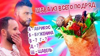 ШАУРМА из 30-ти ингредиентов по АЛФАВИТУ!!!