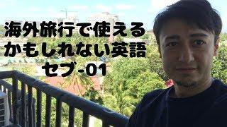 海外で使えるかもしれない英語01