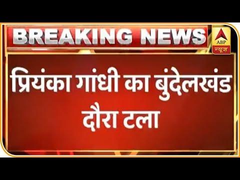 यूपी: प्रियंका गांधी का बुंदेलखंड दौरा टला, कल कानपुर से शुरू होना था   ABP News Hindi