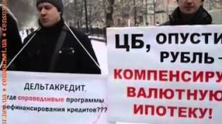 Акция протеста заёмщиков в Москве(, 2014-12-12T16:40:11.000Z)