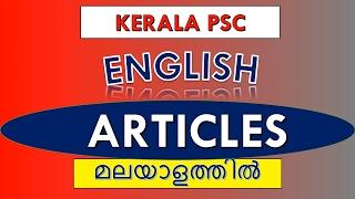 Kerala PSC English Grammar || Articles || Important part in English Grammar Malayalam Tutorial PSC