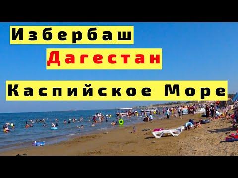 Избербаш: Обзор, Цены, Пляж, Каспийское Море. Дагестан