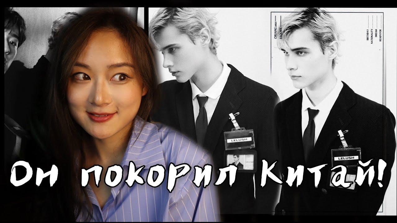 Русская звезда в Китайском Шоубизе I Лелуш в Chuang 2021
