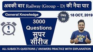 Special Railway Group - D || 3000Q कि सुपर सीरीज || Sandeep Sir GK || 1 PM || Day - 20||