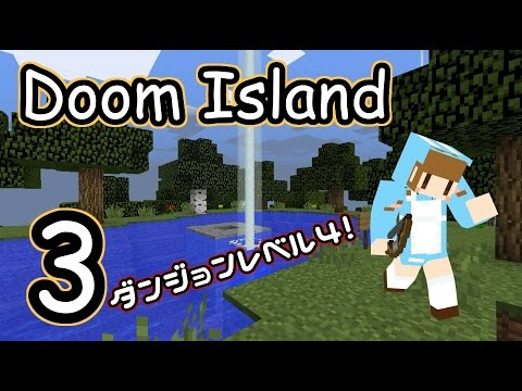 【Minecraft】Doom Island実況プレイ!episode3【ろあ】 poster
