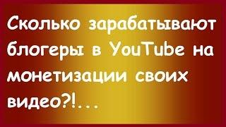 Сколько зарабатывают блогеры в YouTube на монетизации своих видео. Заработок в Ютубе блогеров