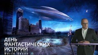 День фантастических историй с Игорем Прокопенко. Кто то нас дурачит!!! (20.05.2017)