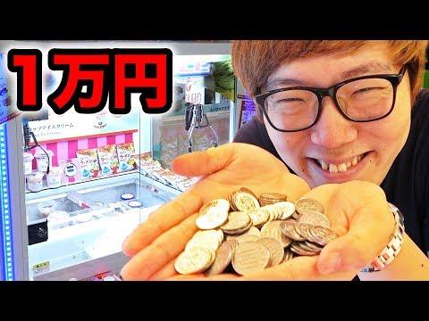 1万円でクレーンゲーム100回やったら何個取れんの?