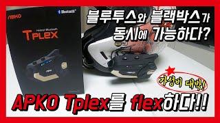 헬멧 블루투스인데 블랙박스까지되는 ABKO TPlex