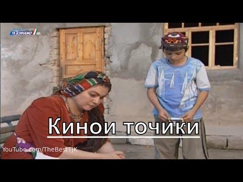 "Филми Точики  ""Мучаззамаи ишк"": Тв Синамо |  TheBestTJK"