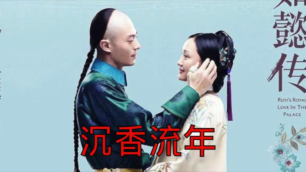 【如懿傳】片頭曲 - 沈香流年 歌詞字幕 - YouTube