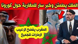 سار, وزارة الصحة تفرح المغاربة بخبر سار حول كـ ورونا   اخيرا المغرب يفضـ ح الامارات ويوقفها عند حدها