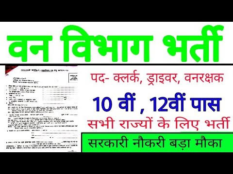 वन-विभाग-भर्ती-2019-//-forest-department-vanacay-2019//-forest-job-//exam-direct-vanacay
