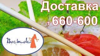 ДОСТАВКА ЕДЫ СТАВРОПОЛЬ МИХАЙЛОВСК Заказать еду в Ставрополе Михайловске ЗАКАЗ РОЛЛОВ Японская кухня