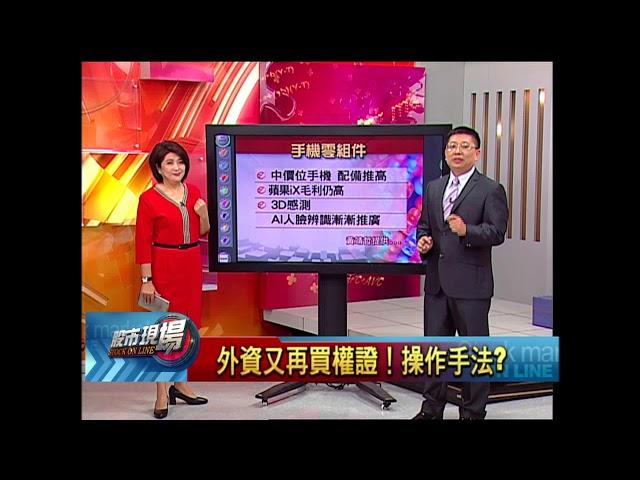 【股市現場-非凡商業台鄭明娟主持】20180517part.6(黃靖哲)