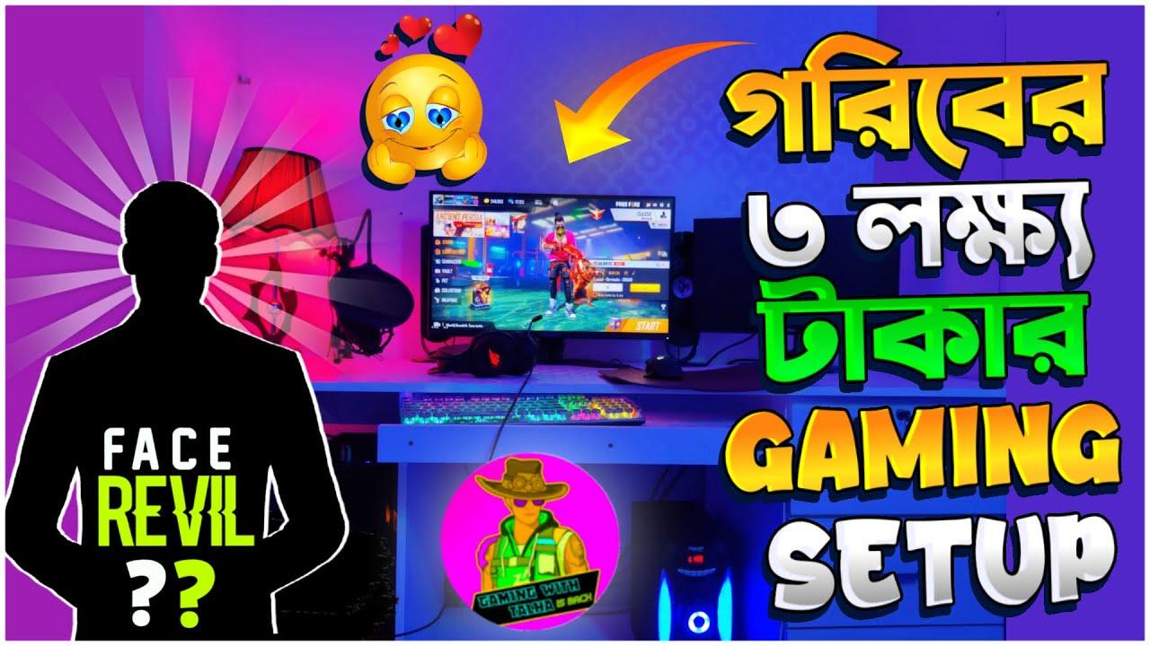 মধ্যবিত্তের 3 লক্ষ টাকার গেমিং সেটআপ _Face Reveal?    300k Tk Gaming Setup Tour