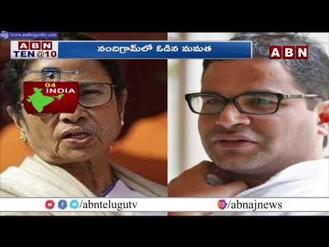 India: West Bengal Politics Heatup With Mamata Banerjee Delhi Tour   ABN Telugu teluguvoice