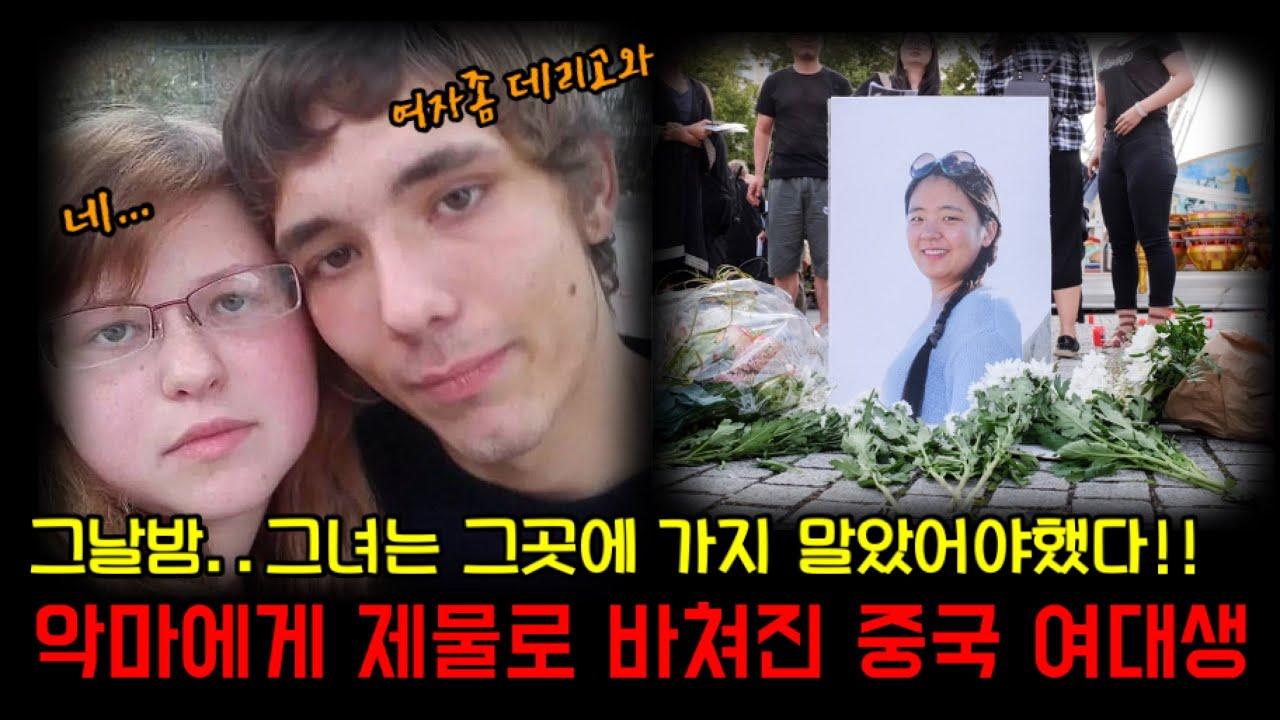 """독일 여성이 남편의 욕망을 위해 지나가던 중국 여대생을 제물로 바치는데..?! 중국인 유학생 """"리 양지"""" 이야기"""