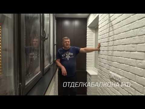 Отделка Балкона Декоративный камень. Видео-отзыв Эдуарда. Москва и область!!