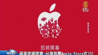 【新唐人/NTD】蘋果官網證實 台灣首間Apple Store在101|蘋果|101|Apple|Store|庫克