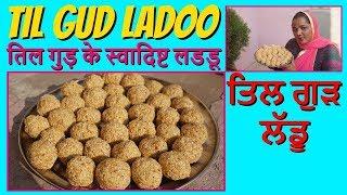 Makar Sankranti Special Recipes | तिल गुड़ के लड्डू | Til Gud Ladoo | Til ke Ladoo | Til Ladoo