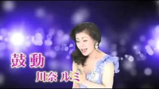 川奈ルミ - 鼓動