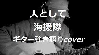 海援隊の「人として」を歌ってみました・・♪ 作詞:武田鉄矢 作曲:中牟...