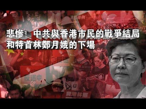 张杰:中共与港人战争的结局和特首林郑月娥的下场