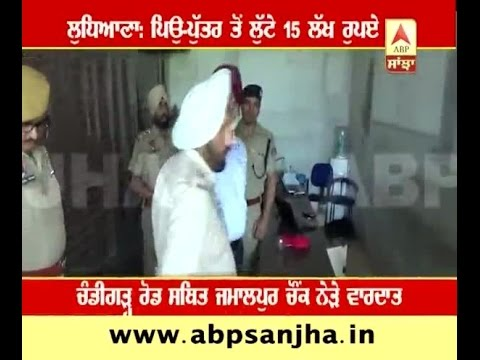 Ludhiana: Masked-men looted 15 lakh from Money Exchanger