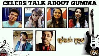 Celebs talk about Gumma Bhootha Kaala | #Shivanna #Hariprriya