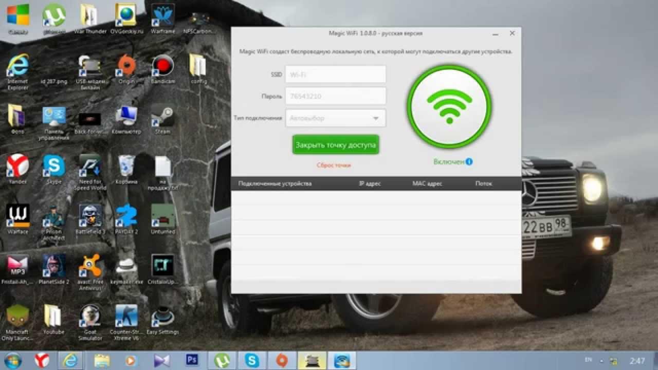 Драйвер для раздачи wi-fi с ноутбука (windows 7, 8 и windows 10).