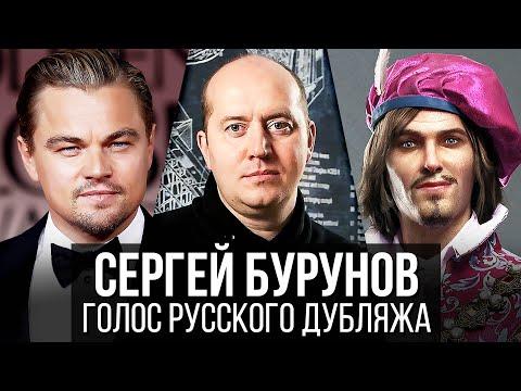 Сергей Бурунов | Голос Русского Дубляжа [#009]