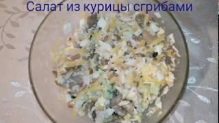 Салат из отварной курицы с грибами