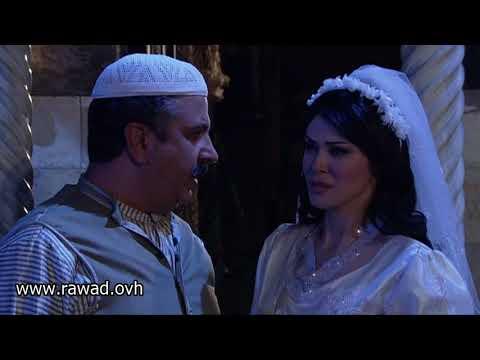 باب الحارة | بنت ابو حاتم اتجوزها الحكيم حمزة . والليلة دخلتها . اخفظيله بيته و دينه |  وفيق الزعيم
