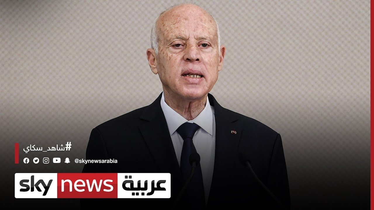 استطلاع رأي: ثقة شعبية كبيرة بالرئيس التونسي | #مراسلو_سكاي  - نشر قبل 2 ساعة