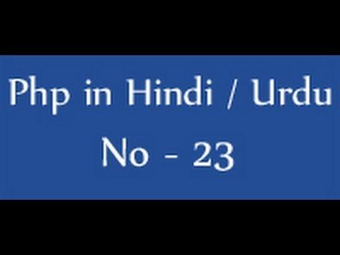 php tutorials in hindi / urdu - 23 - arrays in php